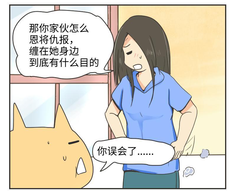 傻二哈,原来你一直在身边,保护她 | 宠物通灵师(三)